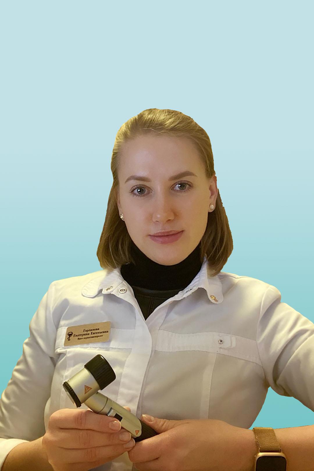 Врач дерматовенеролог Горланова Екатерина Евгеньевна